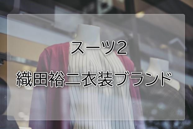 衣装 スーツ 2