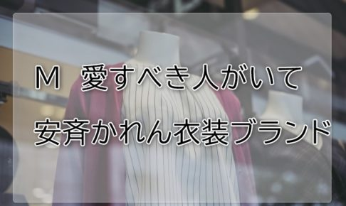 M愛すべき人がいて安斉かれんの衣装ブランドに関する参考画像