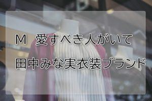 M愛すべき人がいて田中みな実の衣装ブランドに関する参考画像