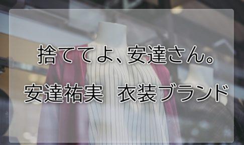 捨ててよ、安達さん。安達祐実の衣装ブランドに関する参考画像