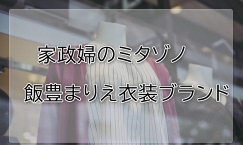 家政婦のミタゾノ飯豊まりえの衣装ブランドに関する参考画像