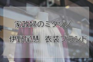 家政婦のミタゾノ伊野尾慧の衣装ブランドに関する参考画像