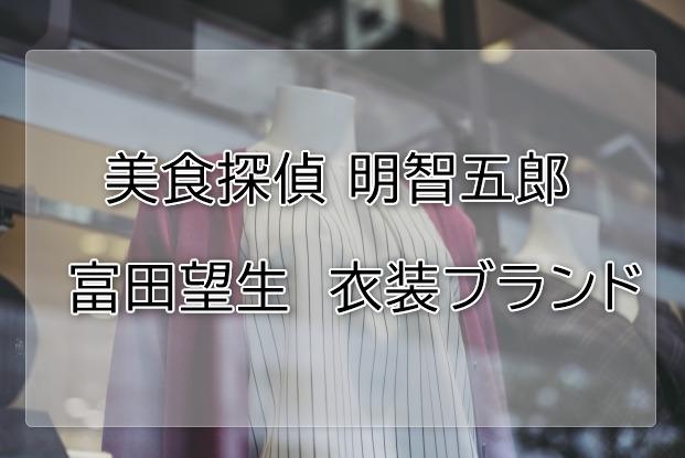 美食探偵富田望生の衣装ブランドに関する参考画像
