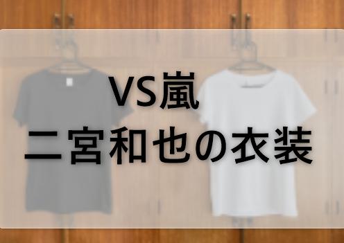 VS嵐二宮和也の衣装ブランドに関する参考画像