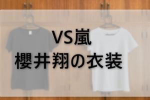 VS嵐櫻井翔の衣装ブランドに関する参考画像