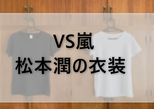 VS嵐の松本潤の衣装ブランドに関する参考画像
