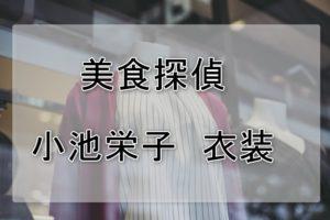 美食探偵小池栄子の衣装ブランドに関する参考画像