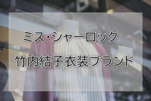ミスシャーロック竹内結子の衣装ブランドに関する参考画像