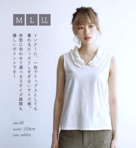 ギルティで新川優愛さんが着用しているカットソーブランドの参考画像