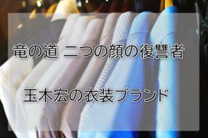 竜の道玉木宏の衣装ブランドに関する参考画像