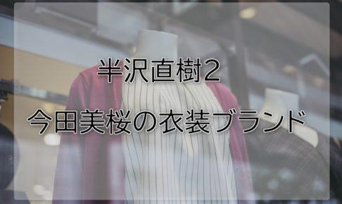 半沢直樹今田美桜の衣装ブランドに関する参考画像