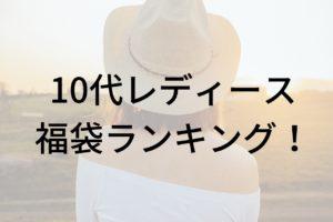 10代レディースのおすすめ福袋に関する参考画像