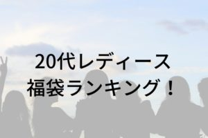 20代レディースのおすすめ福袋に関する参考画像
