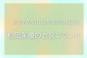 おカネの切れ目が恋の始まり松岡茉優の衣装ブランドに関する参考画像