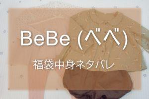 BeBe福袋の中身ネタバレに関する参考画像