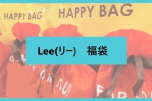 Lee(リー)福袋に関する参考画像
