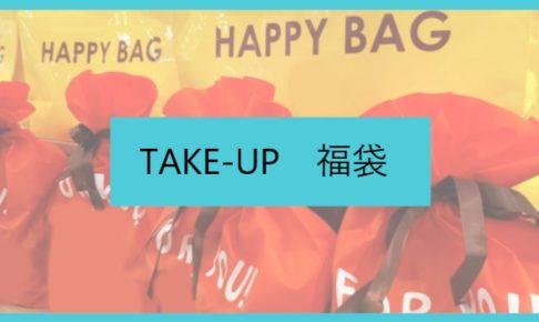 テイクアップ(TAKE-UP)福袋に関する参考画像
