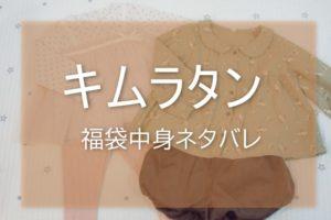 キムラタン福袋の中身ネタバレに関する参考画像