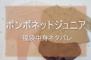 ポンポネットジュニア福袋の中身ネタバレに関する参考画像