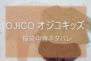 オジコキッズ¥福袋中身ネタバレに関する参考画像