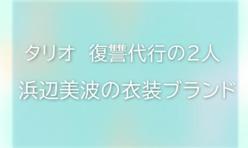 タリオ浜辺美波の衣装ブランドに関する参考画像