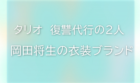 タリオ岡田将生の衣装ブランドに関する参考画像