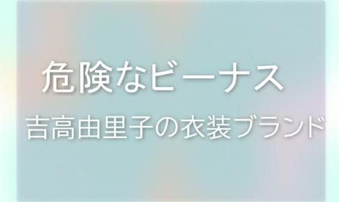危険なビーナス吉高由里子の衣装ブランドに関する参考画像