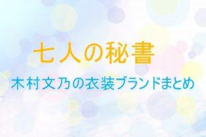 七人の秘書木村文乃の衣装ブランドに関する参考画像
