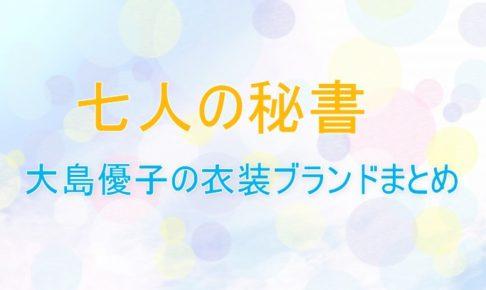 七人の秘書大島優子の衣装ブランドに関する参考画像