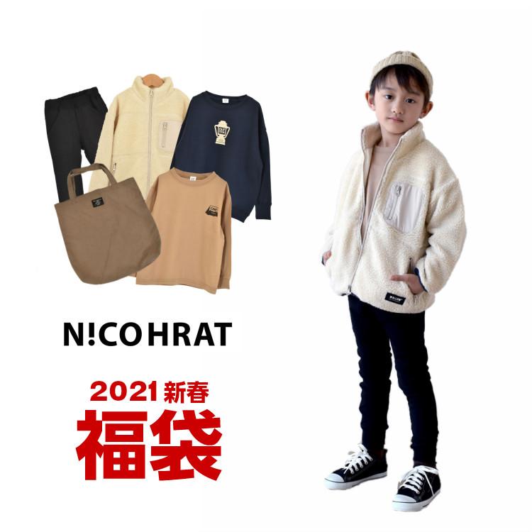 【2021年版】ニコフラート福袋の中身をネタバレ!