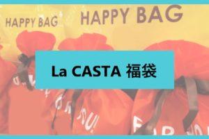 ラカスタ福袋に関する参考画像