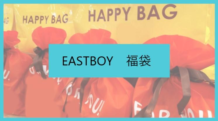 イーストボーイ(EASTBOY)福袋に関する参考画像