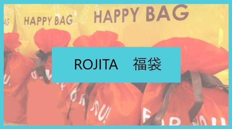 ロジータ福袋に関する参考画像