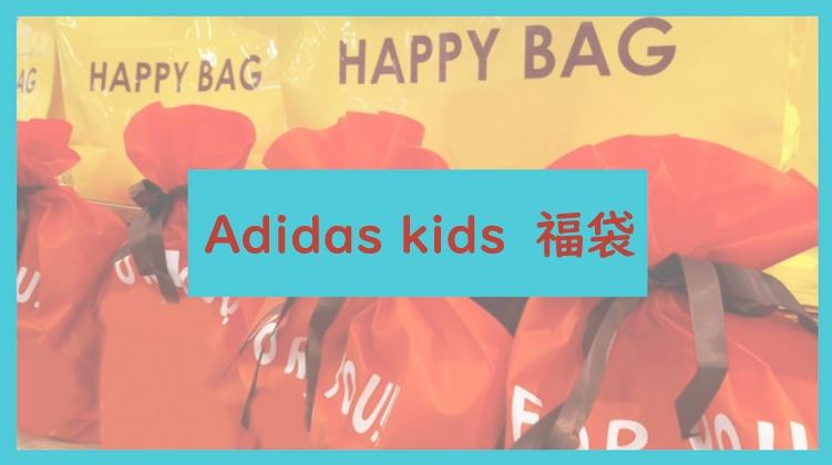 Adidas kids福袋に関する参考画像
