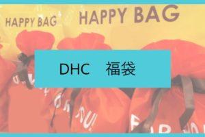 DHC福袋に関する参考画像