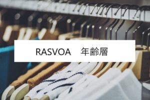 ラスボア(RASVOA)年齢層記事に関する参考画像