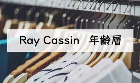レイカズン(Ray Cassin)参考画像