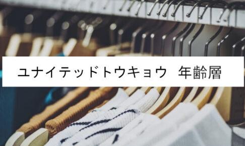 ユナイテッドトウキョウ(UNITED TOKYO)年齢層_画像