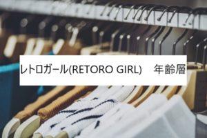 レトロガール(RETORO GIRL)年齢層記事に関する参考画像