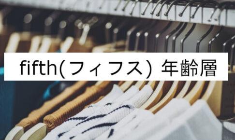 fifth(フィフス)年齢層_画像