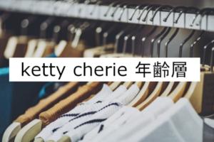 ketty cherie(ケティシェリー)の年齢層