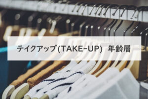 テイクアップ(TAKE-UP)年齢層記事に関する参考画像