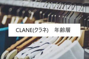 CLANE(クラネ)年齢層記事に関する参考画像