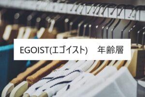 EGOIST(エゴイスト)年齢層に関する参考画像