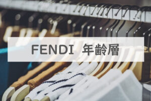 FENDI年齢層記事に関する参考画像