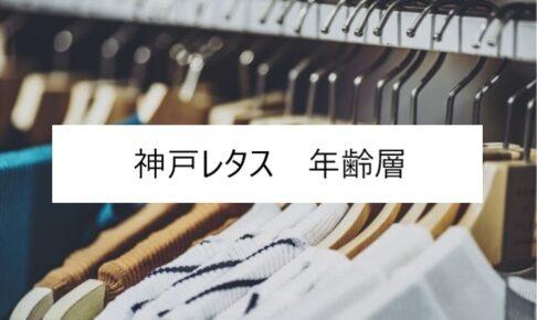 神戸レタス年齢層記事に関する参考画像