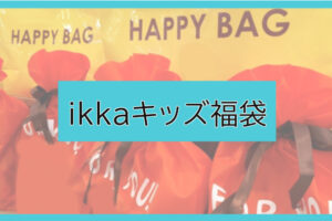 ikka福袋の中身ネタバレに関する参考画像