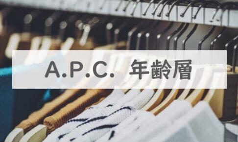 A.P.C.年齢層記事に関する参考画像