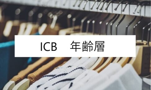 ICB年齢層記事に関する参考画像