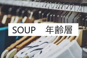 SOUP年齢層記事に関する参考画像